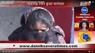 चंडीगढ़ : ड्यूटी से वापिस घर लोट रही युवती से दुष्कर्म का मामला आया सामने
