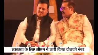 UP 1st Swachhta Award Function and Media Ratan Award 2017 in Uttar Pradesh