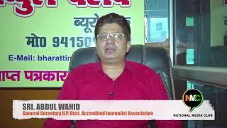 Shri Abdul Wahid Ji Congratulate NMC for UP 1st Regional Journalist Conference
