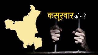 कसूरवार कौन? | अशोक वानखेड़े | व्हिसिलब्लोवर न्यूज़ इंडिया