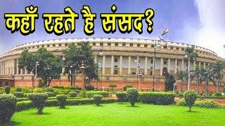 कहाँ रहते है संसद? | अशोक वानखेड़े | व्हिसिलब्लोवर न्यूज़ इंडिया