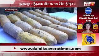 गुरदासपुर  हिंद पाक सीमा पर 19 पैकेट हेरोइन जब्त