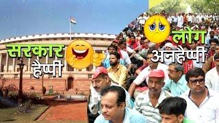 सरकार हैप्पी, लोग अनहैप्पी | अशोक वानखेड़े | व्हिसिलब्लोवर न्यूज़ इंडिया