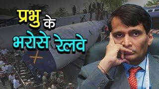 प्रभु के भरोसे रेलवे | अशोक वानखेड़े | व्हिसिलब्लोवर न्यूज़ इंडिया
