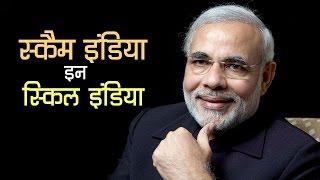 स्कैम इंडिया या स्किल इंडिया | नवीन भाटिया | व्हिसिलब्लोवर न्यूज़ इंडिया