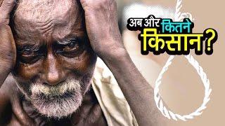 अब और कितने किसान? | अशोक वानखेड़े | व्हिसिलब्लोवर न्यूज़ इंडिया