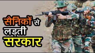 सैनिकों से लड़ती सरकार | अशोक वानखेड़े | व्हिसिलब्लोवर न्यूज़ इंडिया