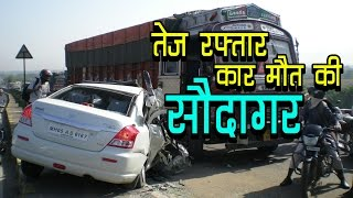 तेज़ रफ़्तार कार मौत की सौदागर | व्हिसिलब्लोवर न्यूज़ इंडिया
