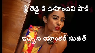 Sensational Comments On Sri Reddy About Pawan Kalyan issue   Anchor Sujith