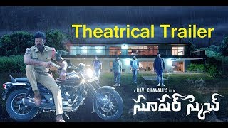 Super Sketch official Theatrical Trailer ll Tollywood film ll 2018
