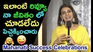 mahanati sucsses celebrating Movie team | Keerthy Suresh  l Dulquer Salmaan | Samantha | Nag Ashwin