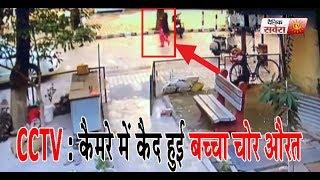CCTV कैमरे में कैद हुई 'बच्चा चोर' औरत
