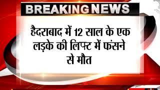 BREAKING - हैदराबाद में 12 साल के एक लड़के की लिफ्ट में फंसने से मौत - tv24