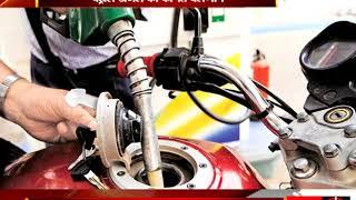 पेट्रोल-डीजल की कीमत बेलगाम  अब सरकार की टूटी नींद - tv24