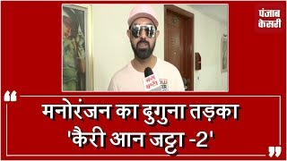दर्शकों का Double Entertainment करेगी Carry On Jatta 2