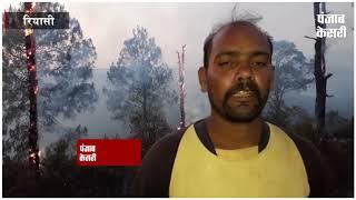 आग से धधके रियासी के जंगल, वन संपत्ति को करोड़ों का नुकसान