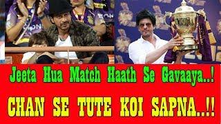 KKR ki Ek Galti Padi Bhaari... Jeeta Hua Match Haara Hyderabad Se
