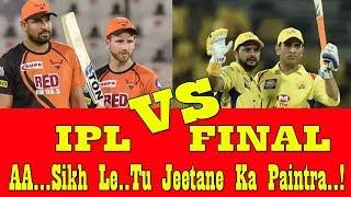 CSK Vs SRH I Who Will Win IPL 2018 FINAL?