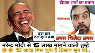 नरेन्द्र मोदी जी से 15 लाख मांगने वालो तुम्हे 15 लाख मिल चुके हैं हिसाब सुन लो: दीपक शर्मा ????????????