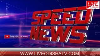Speed News : 25 May 2018 | SPEED NEWS LIVE ODISHA 1