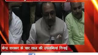 मेरठ में मंत्री सिद्धार्थनाथ सिंह ने केंद्र सरकार की उपलब्धिया गिनाई