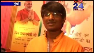 Pradhan Mantri Jee vandematram