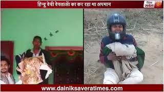 Viral Video : देवी-देवताओं के पोस्टर फाड़ने पर युवक की लाठी-डंडों से पिटाई