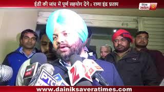ED interrogates Rana Inder Pratap Singh