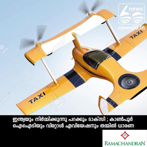 India is ready to make flying taxi
