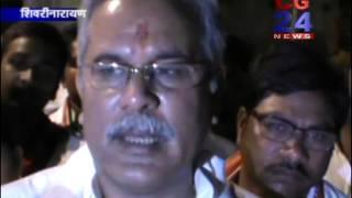 Janjgir Champa Me Bhupesh Baghel CG 24 News