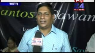 Singer Santosh Sawant Singer Sarangarh CG 24 News