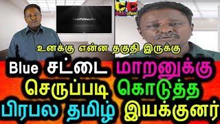 Blue சட்டை மாறனுக்கு விழுந்த செருப்படி|Blue Sattai Maran|Tamil Talkies|Movie Review|Kaali Movie