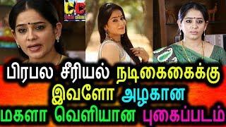 பிரபல சீரியல் நடிகைக்கு இவளோ அழகான மகளா?|tamil serial actress daughter|lakshmi vasudevan