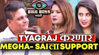 Wild Card Entry Tyagraj Khadilkar SUPPORTS Megha And Sai TEAM | Bigg Boss Marathi