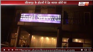 जीरकपुर के होटलों में देह व्यापार ज़ोरों पर