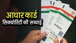 आधार कार्ड सिक्योरिटी की सच्चाई | अशोक वानखेड़े | व्हिसिलब्लोवर न्यूज़ इंडिया