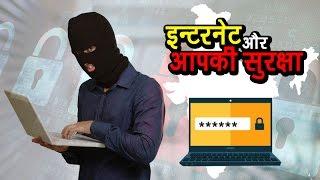 इन्टरनेट और आपकी सुरक्षा | नवीन भटिआ | व्हिसिलब्लोवर न्यूज़ इंडिया