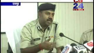 IG Raipur Pradeep Gupta PC CG 24 News
