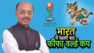 भारत में पहली बार फीफा वर्ल्ड कप | विजय गोयल इंटरव्यू | अशोक वानखेड़े