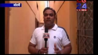 Sexual Harrasment Compl. IG Bilaspur By Mahila Aarakshak
