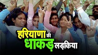 हरियाणा की धाकड़ लड़किया | अशोक वानखेड़े | व्हिसिलब्लोवर न्यूज़ इंडिया