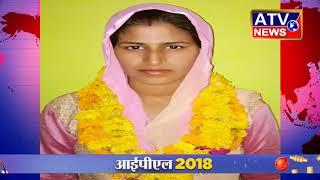 ग्राम पंचायत बरौली से राकेश कुमारी को बनाया गया जिला महासचिव #ATV NEWS CHANNEL