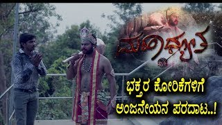 MAHADHYUTHA Kannada Short Film 2018 | Kannada Comedy Short Movie | Top Kannada TV