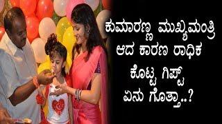 Radhika Kumaraswamy given Special gift to Kumaranna   Kannada News   Top Kannada TV