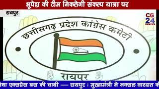 Jheeram Ghati Bastar : Sankalp Yatra Congress - CG 24 News