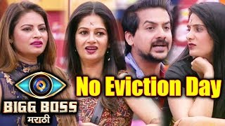 NO EVICTION DAY | All Are Safe This Week | Megha, Sai, Aastad, Usha, Sushant | Bigg Boss Marathi