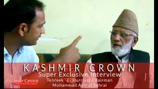Super Exclusive Interview WithTehreek-e-Hurriyat Chairman Mohammad Ashraf Sehrai