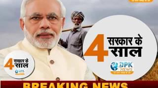 मोदी सरकार के 4 साल, देखिए - राजस्थान मे देखिये जनता का हाल || modi ke char sal