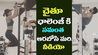 Samantha Naga Chaitanya Gym Challenge Video | Samantha Gym Workouts | Top Telugu TV