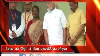 देवघर को प्रधानमंत्री नरेंद्र मोदी ने दिया एम्स और एयरपोर्ट का तोहफा